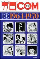 "Garo Com ""Manga Meisakusen"" vol.1 1964-1970 Japan Comic Manga Anime 2012"