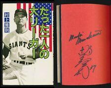 1985 Masanori Mashi Murakami Signed 1st Ed Japanese & English Baseball Book 村上雅則