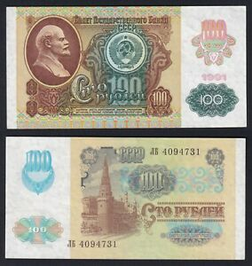 Russia 100 rubles 1991 FDS-/UNC-  C-09
