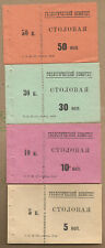 RUSSIA/LENINGRAD GEOLOGIAL COMMITTEE EATERY 1928 4 NOTES EF VERY RARE!!!