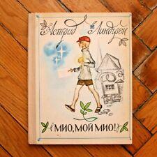 Astrid Lindgren. Mio, My Mio. RUSSIAN BOOK. ill. by Brukhanov. 1979