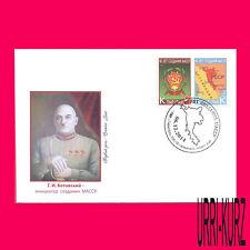 TRANSNISTRIA 2014 Creation of Moldavian Autonomous Soviet Socialist Republic FDC