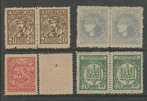 S-075 UKRAINE 1918 Russian CIVIL WAR Georgy Narbut stamps NO MONEY (one hole)