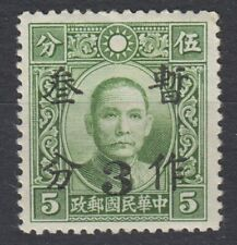 1940-CHINA-SURCHARGE OF 3 CENT-CHAN#494/MLHOG*-NR++++