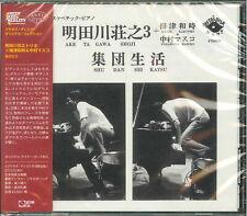 SHOJI AKETAGAWA TRIO + KAZUTOKI UMEZU &...-SHUDAN SEIKATSU-JAPAN CD Ltd/Ed E25