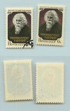 Russia USSR 1961 SC 2467 MNH and used . rtb2646