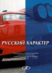 Lada (VAZ), Bronto, VIS-Lada, SuperAvto car & pick-up range_Russia_2002 Brochure