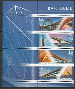 Russia 2008 Architecture Bridges 4 MNH stamps