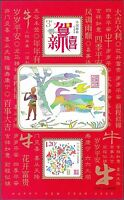 China Stamp 2008 H-3 2009 New Year Greeting Happy New Year special 贺喜三 S/S MNH