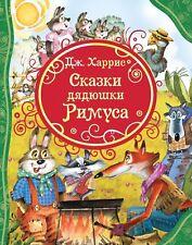 """Дж. Харрис """" Сказки дядюшки Римуса """"  Russische Bücher"""