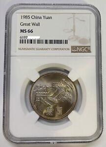 NGC MS66 China coin 1985 China Yuan Great Wall cion