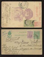 BULGARIA STATIONERY UPRATED 1896 + 1920...VIDIN + PLEVEN