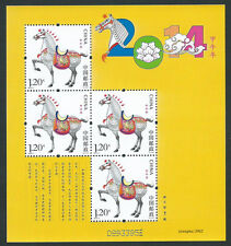 China 2014-1 New Year of the Horse Yellow Colour S/S Zodiac Animal 黃馬