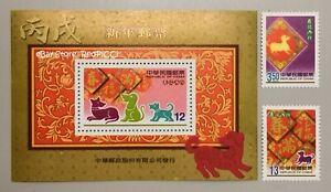 TAIWAN New Year's Greeting Zodiac DOG (2005 2006) - Stamp & Miniature Sheet