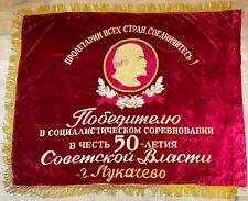 100% Original! Soviet Flag COMPETITION LENIN USSR