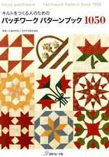 Enjoy Patchwork Patchwork Patterns 1050 - Japanese Craft Book