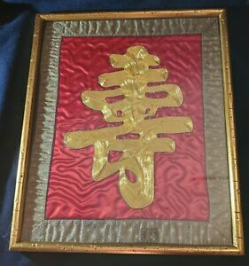 """Vintage 17""""x 20""""  CHINESE HAND EMBROIDERED GOLD CHARACTER ART FRAMED FAUX BAMBOO"""