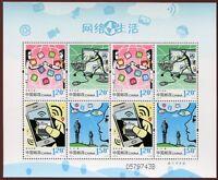 China PRC 2014-6 Internet Life Computer 4560-4563 Kleinbogen Postfrisch MNH