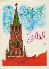 1985 May Day Moscow Kremlin Red Flags Propaganda USSR Soviet Russian Postcard
