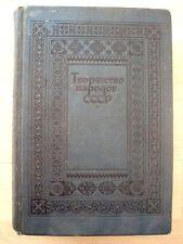 1938 USSR People's Works; Творчество Народов СССР; Tvorchestvo Narodov- RUSSIAN