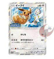 Pre-Order Pokemon card 399/SM-P Promo Eevee Friendly Shop Japanese
