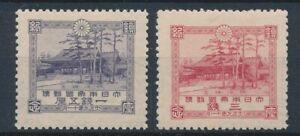 [59044] Japan 1920 good set MNH Very Fine stamps