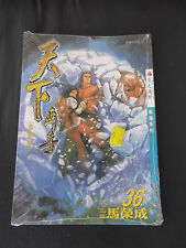 Japanese Anime Book #36