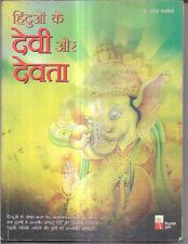 INDIA - HINDU RELIGIOUS - HINDUYON KE DEVI AUR DEVTA - DR PRAVESH SAXENA - 2008