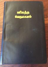 THE HOLY BIBLE TAMIL OLD VERSION CEYLON BIBLE SOCIETY BOOK HEAVY