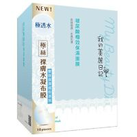 [MY BEAUTY DIARY] HYALURONIC ACID Intensive Moisturizing Facial Mask 1box 8pcs