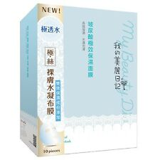 [MY BEAUTY DIARY] HYALURONIC ACID Intensive Moisturizing Facial Mask 1box 10pcs