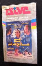 فيلم فتاة من اسرائيل, رغدة PAL Arabic Lebanese Vintage VHS Tape Film