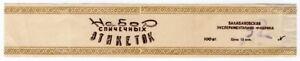 (I.B) Russia Revenue : Soviet Cigarette Duty 15k (unlisted)