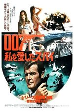 "JAMES BOND THE SPY WHO LOVED ME - JAPANESE VERSION - MOVIE POSTER 12"" X 18"""