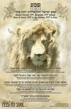 "MESSIANIC JEWISH Shema Ve'Ahavta POSTER ""Hear O Israel, YHWH-AND YOU SHALL LOVE"
