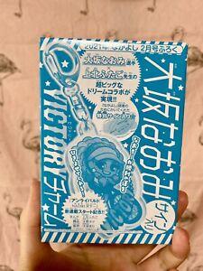 🌈Naomi Osaka🌈New, Nakayoshi 2021, Victory charm, Keychain, Japan, limited