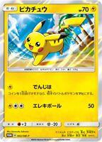Pikachu 003/SM-P PROMO Pokemon Card Japanese NM