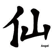 Angel Chinese Symbol temporary tattoo, pkg 5