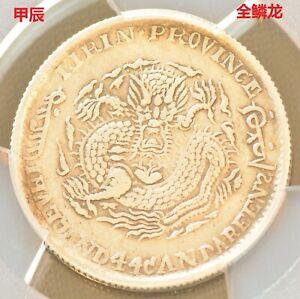 1904 China Kirin Silver 10 Cent Dragon Coin PCGS Y-181A L&M-554 VF Details