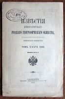 1900 RR! Old Imperial Russia Book about Traveling to KOREA. Schmidt Zvegintsov