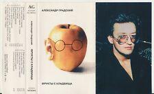Alexander Gradsky fruit from cemetery 1991 1996 Russia Cassette