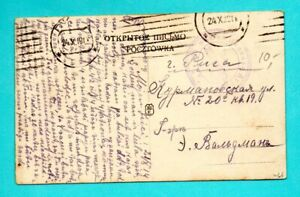 RUSSIA LATVIA POSTCARD CANCEL MILITARY RIGA 1914s 250