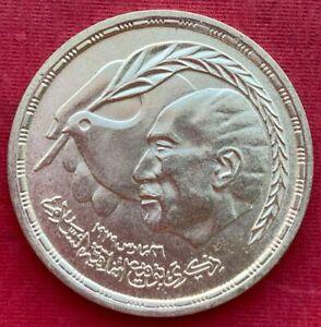 EGYPT, SILVER 1 POUND FORMER PRESIDENT SADAT 1980 ( E1 ) , RARE