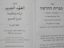 IL NUOVO TESTAMENTO in EBRAICO e ARABO parte della Sacra Bibbia lingua araba del