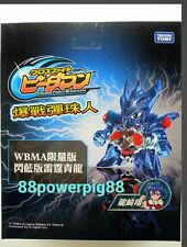 Takara Tomy Cross Fight B-Daman WBMA CB-00 Special Premium Dracyan US Seller