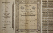 GREECE GREΕΚ ANONYMUS COMPANY TECHNICAL WORKS PROJECTS 1 SHARE BOND 1901