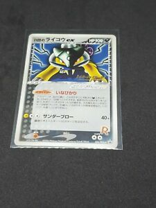 Raikou Ex 026/PCG-P Gold Stamp Battle Road Japanese Promo Pokemon Light Play