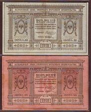 Russia  Civil War  Siberian Administration   5 + 10 Rubles 1918