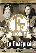 FINOS FILM #6 - POLEMIKA WWII ( Vougiouklaki) - 4 GREAT GREEK MOVIES BOX 4 DVD