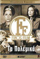 FINOS FILM #6 - POLEMIKA WWII ( Vougiouklaki) 4 GREAT GREEK MOVIES  4 DVD USED